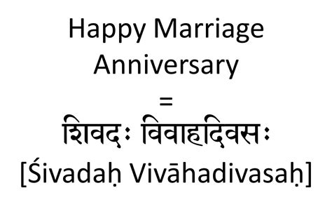 happy marriage anniversary  sanskrit