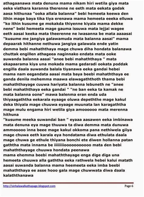 sinhala wela katha walawwe podi bebi