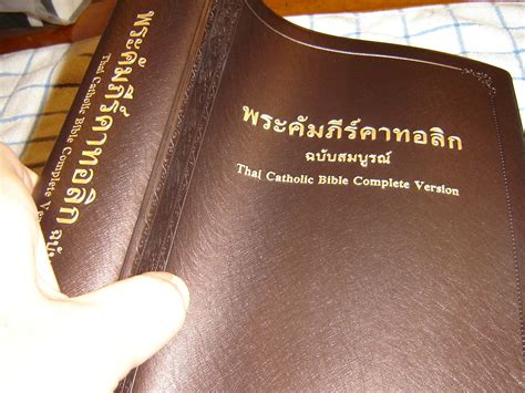 Thai Catholic Bible Complete Version / Family Bible With
