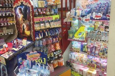 クスリ の ナカヤマ 薬局