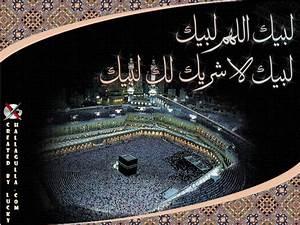 Hajj Eid Al Adha 2015 HD Wallpapers and greeting cards