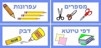 Hebrew Learnhebrewtoday