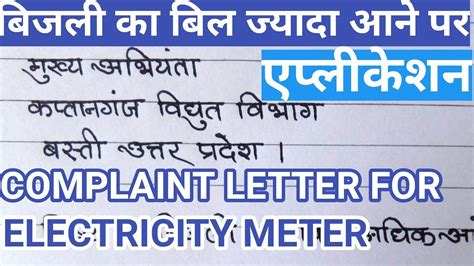 complaint letter  electricity meter