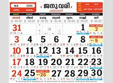 Malayalam calendar 2018 2018 2017 Calendar printable for