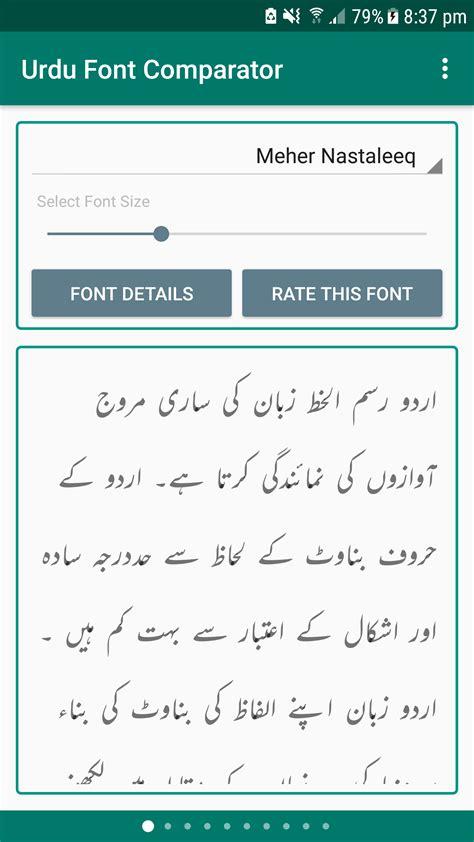 github wahibhaqurdu font comparator app app