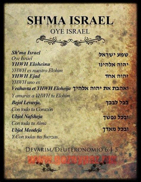 Escucha Yisrael, El Eterno Nuestro Elohim, El Eterno Es Uno  Dabar  Pinterest  Palabra De