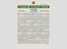 BD Govt Calendar 2014Bangla 14201421 Mominul's Blog