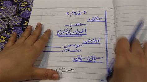 urdu paper   fsc st year youtube