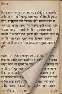 Nature essay in marathi