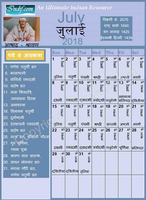 july indian calendar hindu calendar