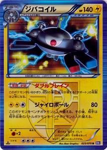 Pokemon Card BW7 Plasma Gale Magnezone 1st ED 025/070 Rare ...