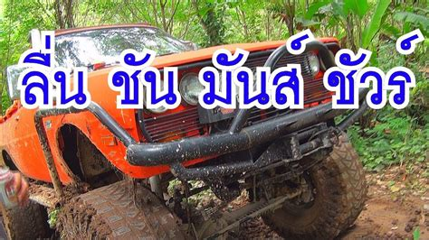 R Thailand Style by Road Thailand 4x4 เท ยวป าใหญ ล น ช น ม นส By