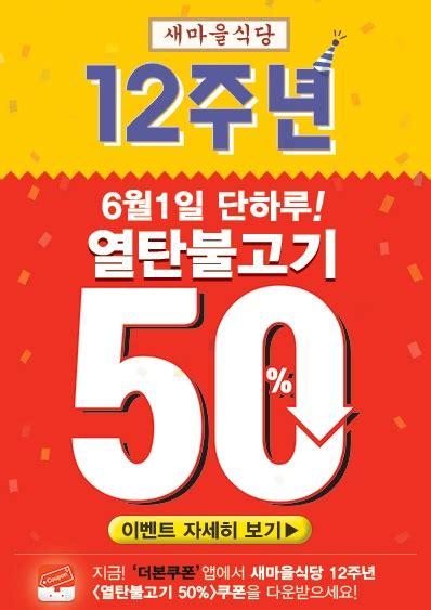 핫이슈 새마을식당 오늘 하루 '열탄 불고기 반값 할인