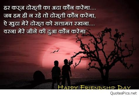 hindi friendship wallpaper indian friends quotes images