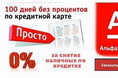 100 дней без процентов альфа банк условия