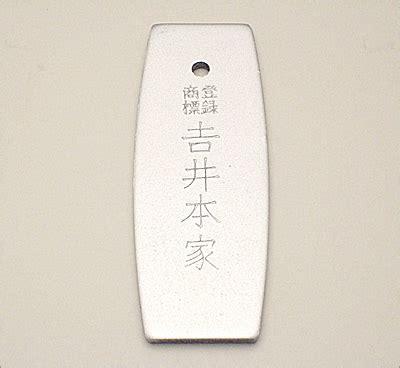丹尺(火打鎌)−滝田商店