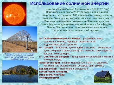 История развития солнечной энергетики солнечная энергетика