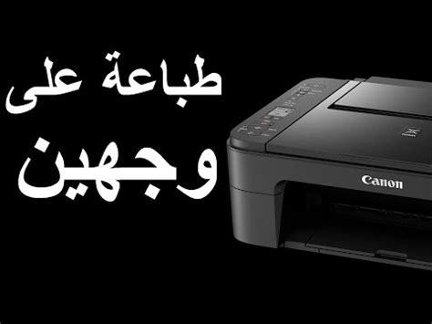 نوفر لك تثبيت أحدث برنامج تعريف وتشغيل لطابعة كانون؟ تحميل تعريف طابعة كاننون Mx494 : برنامج تعري٠ات كانون عربي ØªØ¹Ø±ÙŠÙ Ø·Ø§Ø ...
