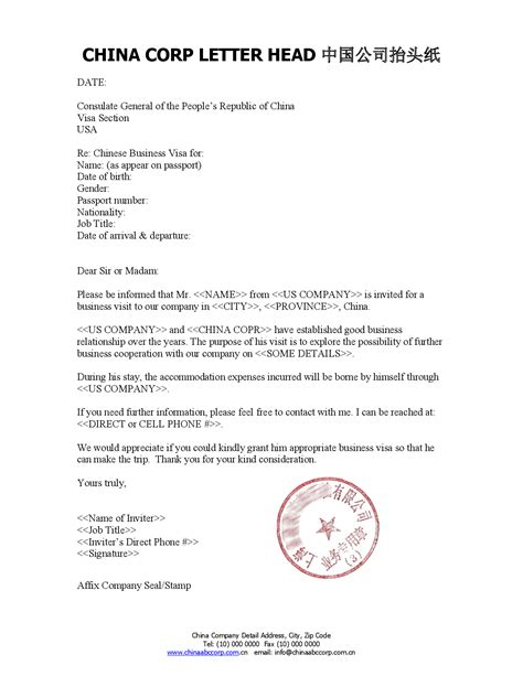 sample invitation letter  chinese business visa