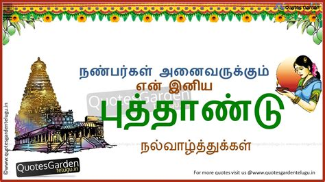 Tamil New Year Greetings Quotes Wishes wallpapers | QUOTES GARDEN ...