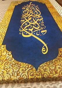 Surah, Ibrahim, Islamic, Wall, Art, Islam, Canvas, Print