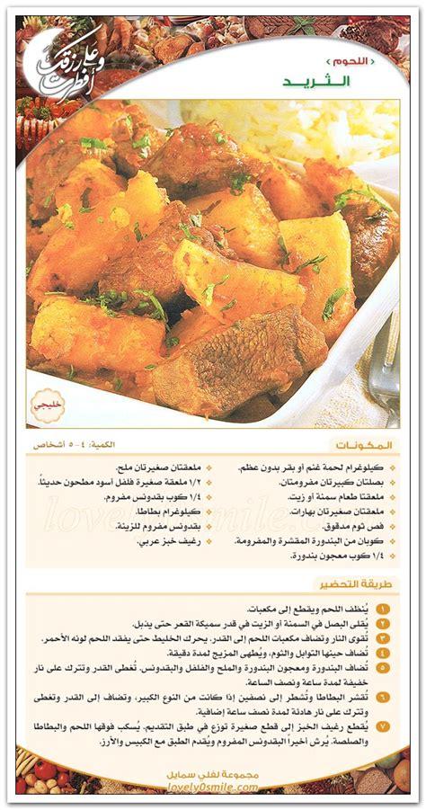 cuisine 4 arabe بطاقات وصفات اكلات رائعة سلسلة آكلات وحلويات عربية