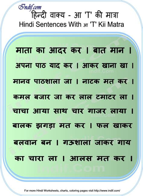 learn  read hindi sentences  aa ki matra