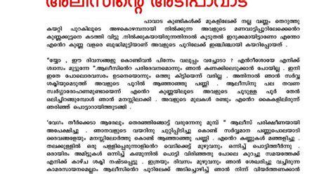 Malayalam Kambikathakal Free