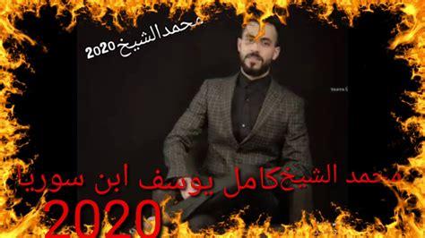 مهرجان مزاجي كدة كدة غناء محمد الفنان 2021. اغاني جديد الفنان محمد الشيخ 2020 - YouTube