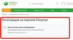 запись в мфц через госуслуги московская область