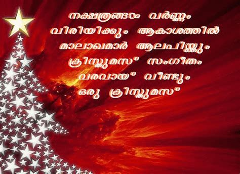 malayalam christmas card  wordings animated