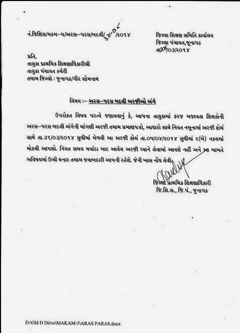 misscintunn: Application Format In Gujarati