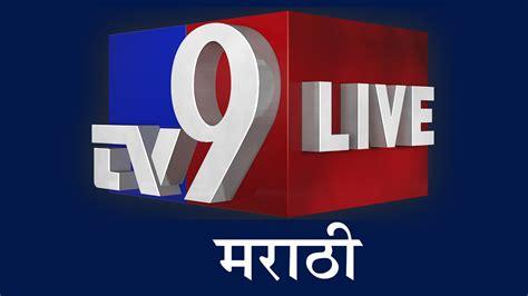 News in Marathi live on TV9
