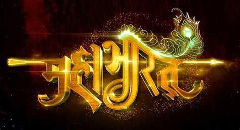 Mind, consciousness and the vedic tradition. Lirik Lagu Mahabharata ~ Hai Katha Sangram Ki dan Artinya   Terbaru 2019