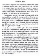 on dowry system in telugu