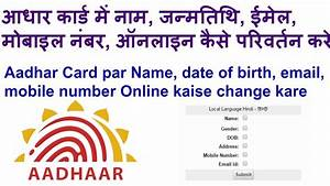 [uidai] Aadhar Card me Name, date of birth, email, mobile ...