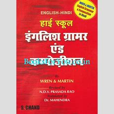 High School English Grammar & Composition (hindi Edition)  Books For You