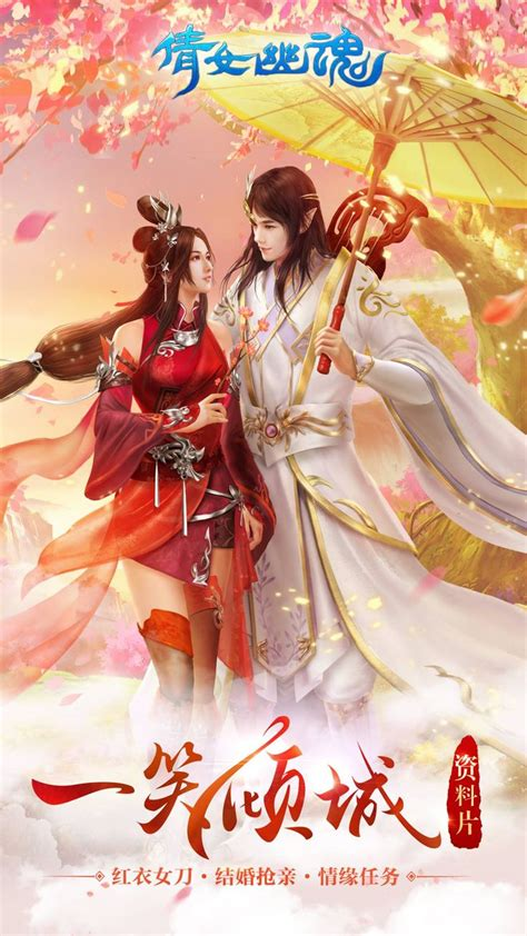 chinese ghost story game love  sweet couple