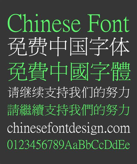 traditional chinese font  chinese font