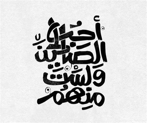awe inspiring arabic islamic calligraphy art styles
