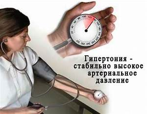 Лечение гипертонии фенигидин