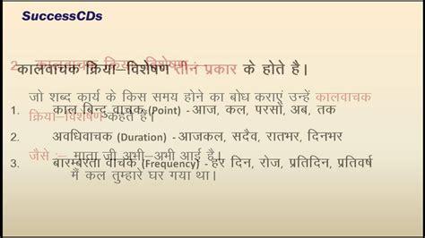 Kriya Visheshan क्रिया विशेषण Adverbs Learn Hindi Grammar Online Youtube