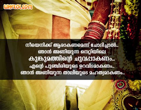 cute love quote  husband  malayalam language