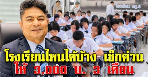 อนุมัติแล้ว นักเรียน ป.1 - ม.6 รับ 3,000 บ. 3 เดือน