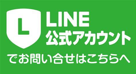 Line 公式 アカウント 削除