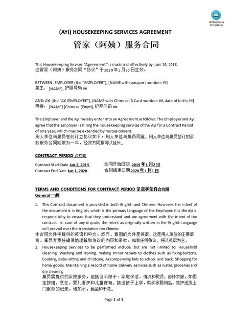 housekeeping services chinese english contract templates