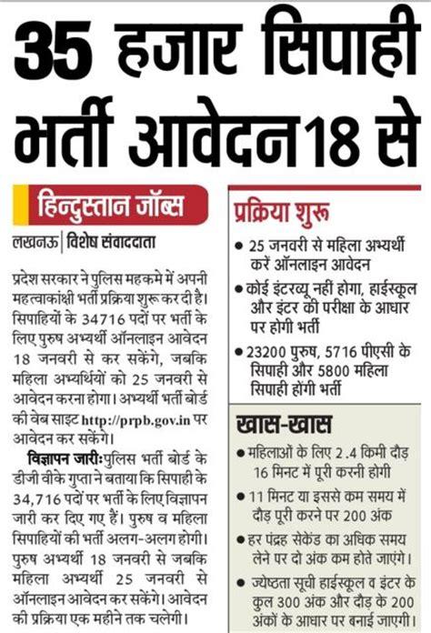 Ib Vacancy In 2018 Sarkari Sarkari Result 2017 18 Sarkari Result Autos Post