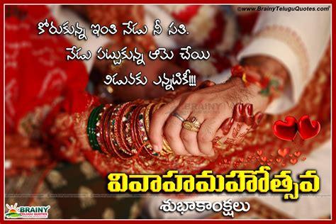 happy wedding anniversary pelli roju subhakankshalu quotes  telugu brainyteluguquotes