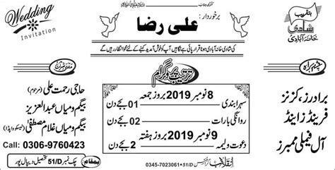 wedding invitation cards  urdu wedding
