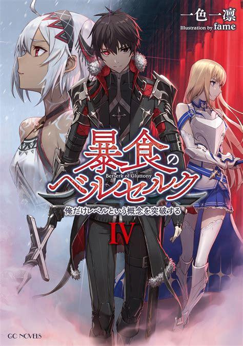 uxfresh images  pholder light novels